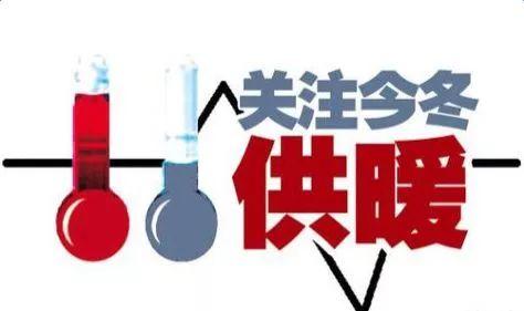 吉林省电清洁取暖优秀示范项目最高可获50万元奖补