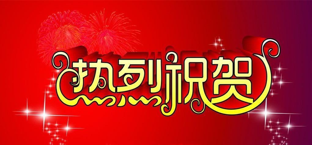 热烈庆祝辽宁天晟达宾馆项目顺利施工完成